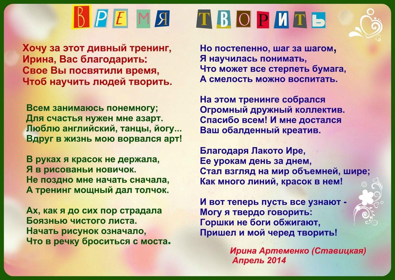 Ирина Артеменко1