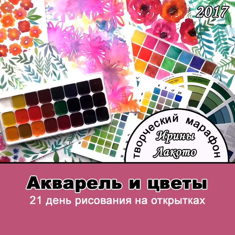ТМ_2017_Апрель_Акварель и цветы copy