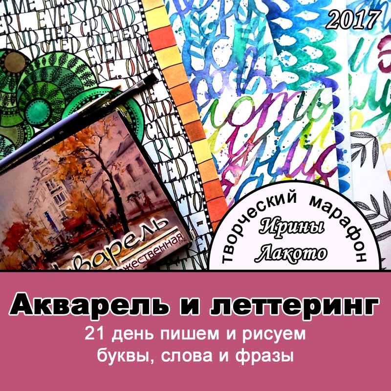 ТМ_2017_Май_Акварель и леттеринг